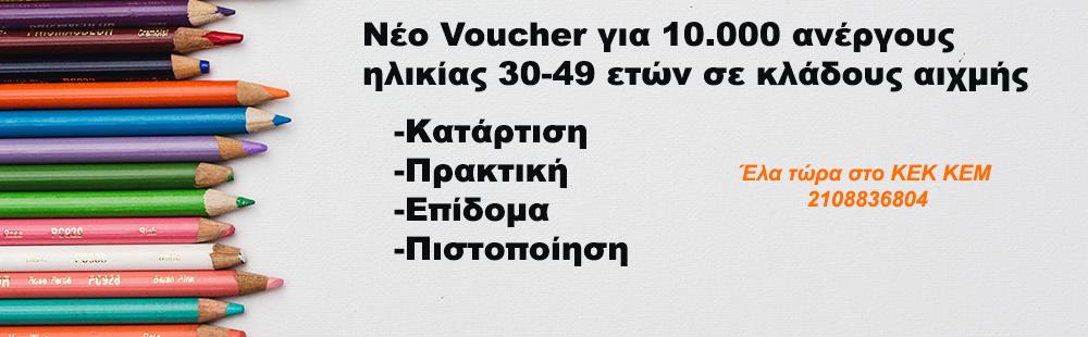 voucher 30 49