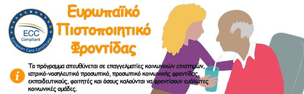 Ευρωπαϊκό Πιστοποιητικό Φροντίδας ECC